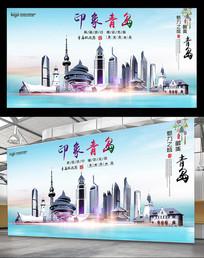 青岛旅游宣传海报设计
