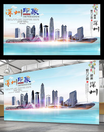 深圳宣传海报设计