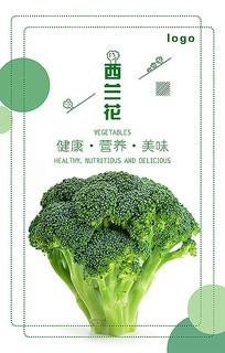 蔬菜西兰花海报设计