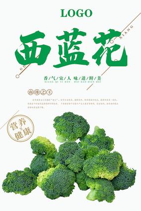 西蓝花蔬菜海报
