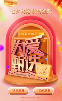 原创为爱甄选七夕促销海报