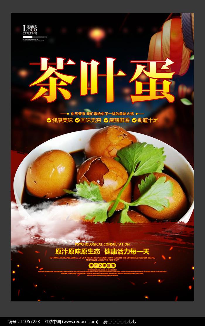 早餐茶叶蛋卤蛋宣传海报设计图片