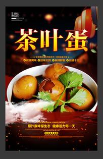 早餐茶叶蛋卤蛋宣传海报设计