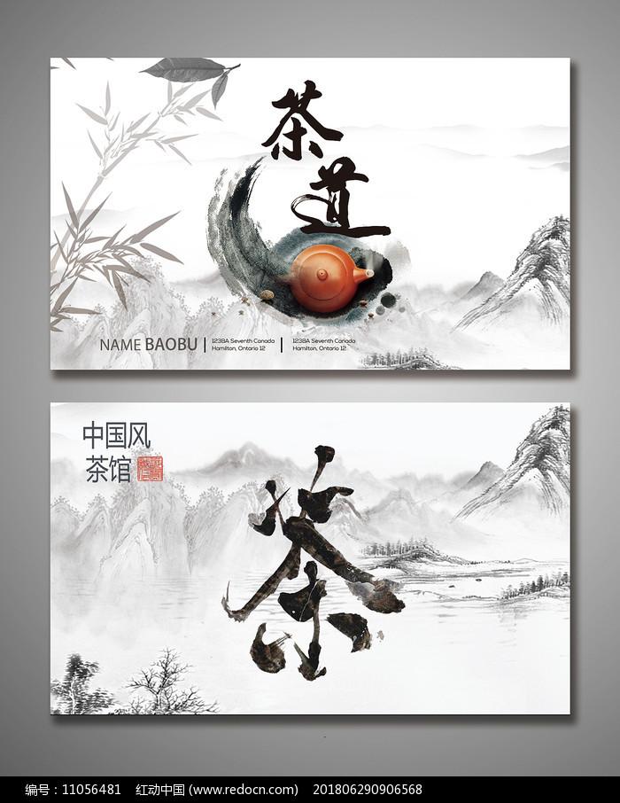 中国风茶名片