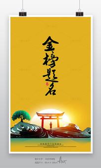 中国风高考金榜题名海报