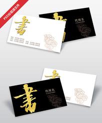 中国风书法家艺术名片