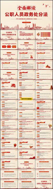 中华人民共和国公职人员政务处分法PPT