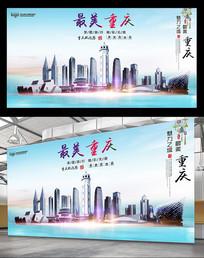 重庆旅游宣传海报设计
