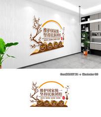 中式基层民族团结文化墙
