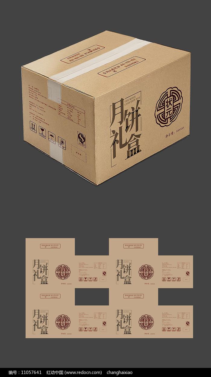 2020中秋月饼牛皮纸纸箱包装图片