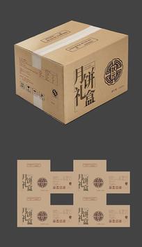 2020中秋月饼牛皮纸纸箱包装