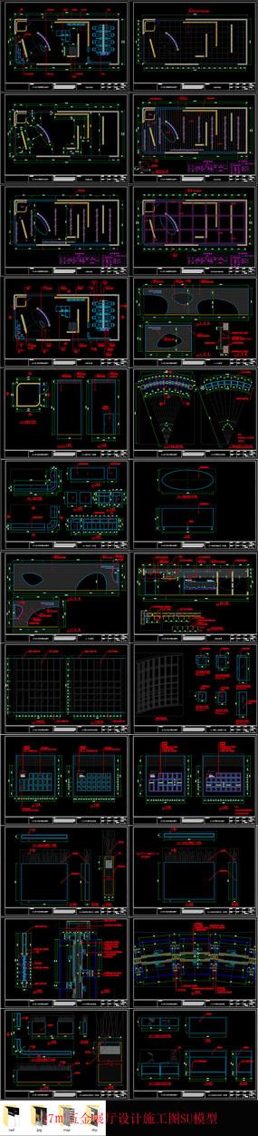 47平方五金展厅设计CAD施工图SU模型