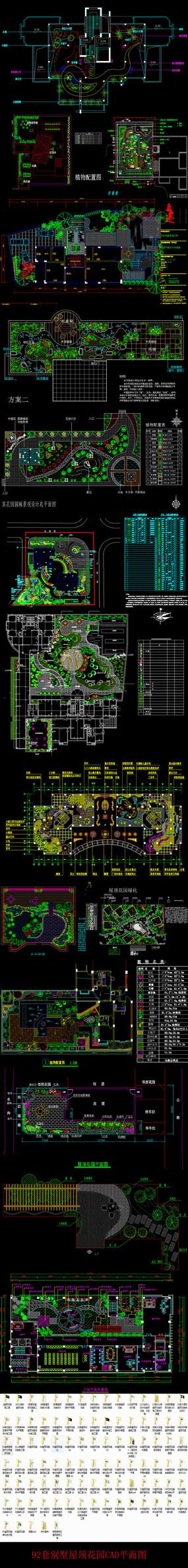 92套別墅屋頂花園CAD平面圖