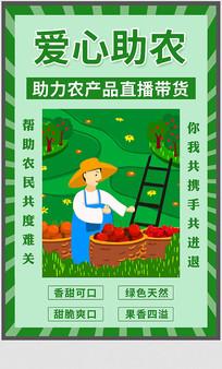 爱心助农海报