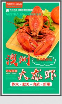 澳洲大龙虾窜促销海报