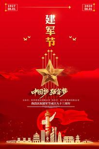 八一建军节文化海报模版