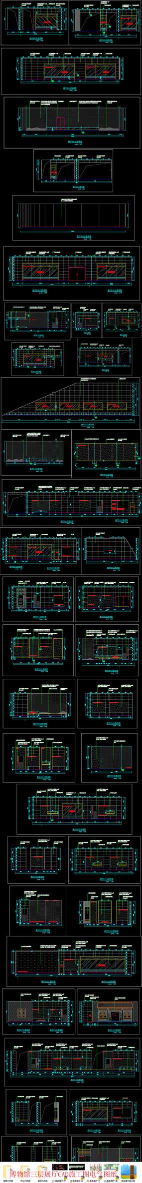 博物馆三层展厅CAD施工图电气图纸