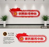 创意便民服务中心文化墙