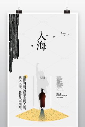 创意简约毕业海报