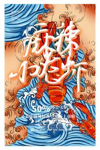 创意麻辣小龙虾海报