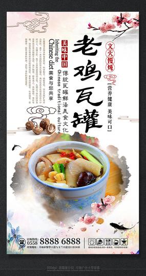 传统老鸡瓦罐美食宣传海报
