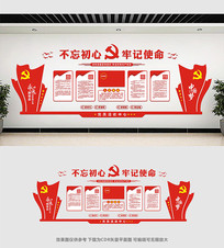 党员会议室党建文化墙设计