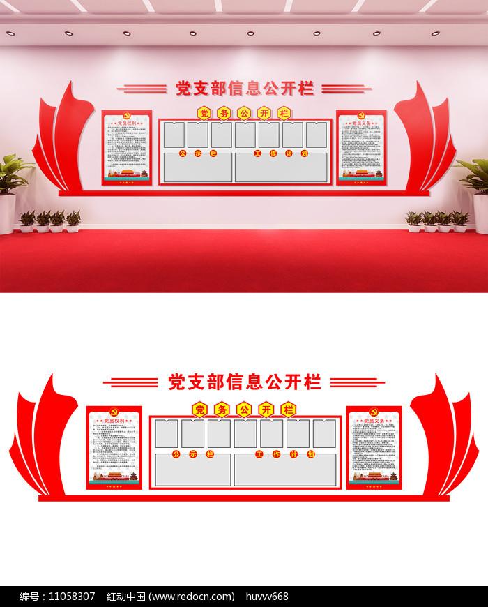党支部党务公开栏文化墙设计图片