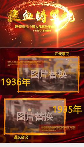 大气八一建军节怀旧历史图文展示AE模板