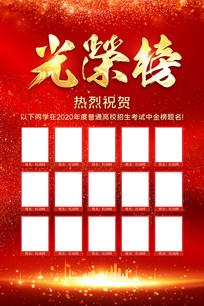 大气红色光荣榜海报设计