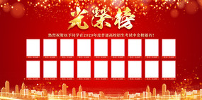 大气红色光荣榜荣誉榜展板宣传栏