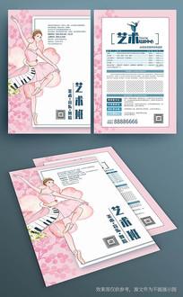 粉色清新艺术班招生宣传单