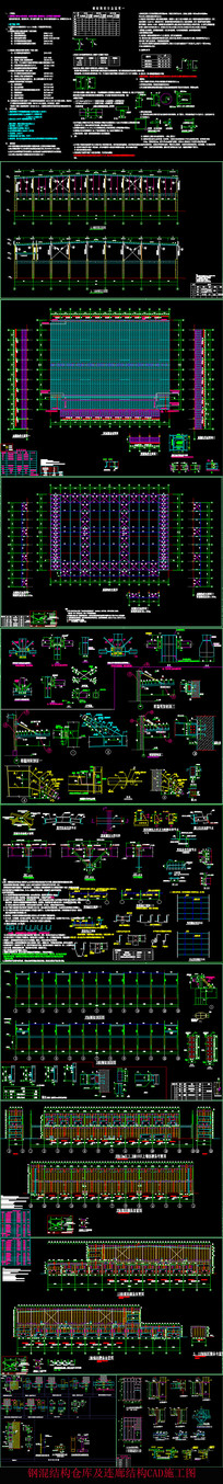 钢混结构仓库及连廊结构CAD施工图