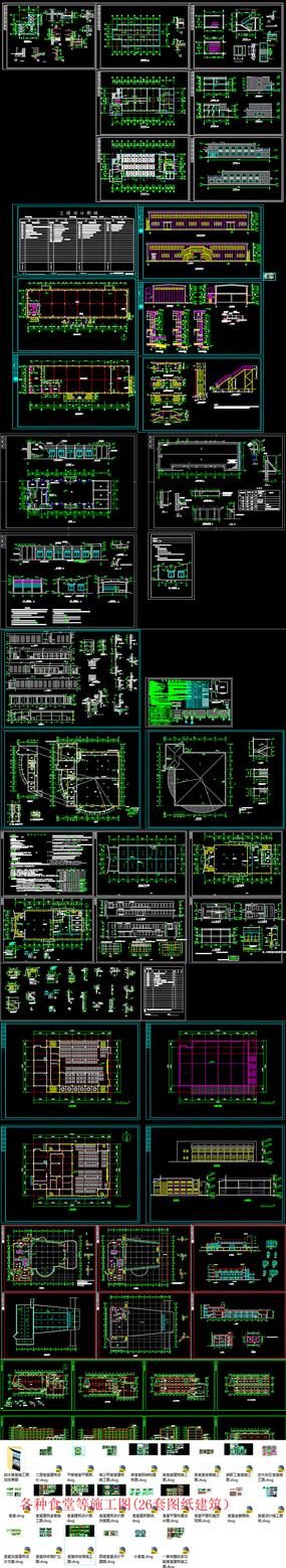 各种食堂等施工图CAD建筑施工图