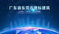 广东东莞展板海报设计科技背景板