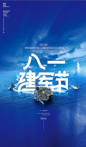海军创意八一建军节海报设计