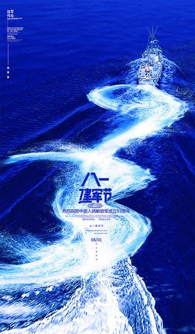 海浪建军93周年八一建军节海报设计 PSD