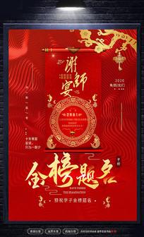 红金感恩老师谢师宴金榜题名状元榜海报设计