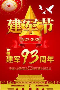 红色大气八一建军节93周年海报模版
