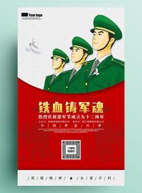 红色大气八一 建军节海报