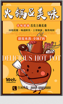 火锅美味宣传海报