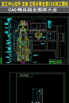 加工中心拉杆主轴立铣头全套CAD图纸