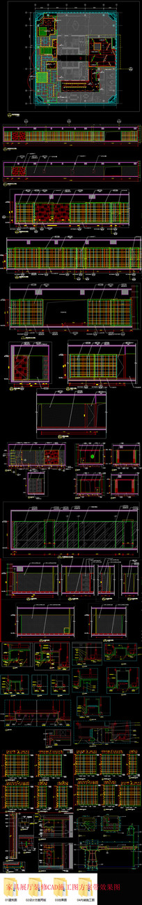 家具展厅装修CAD施工图方案带效果图