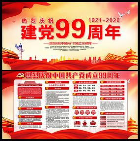 建党99周年七一建党节展板设计