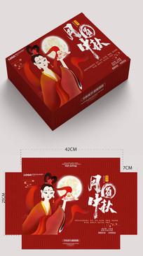 简约大气中秋节月饼包装盒礼盒