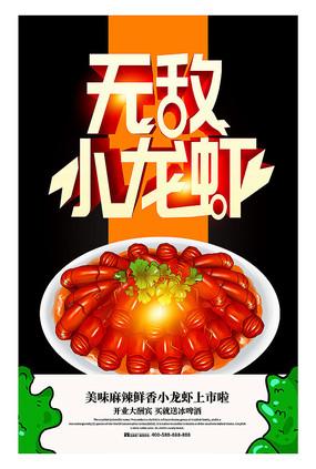 简约无敌小龙虾广告海报