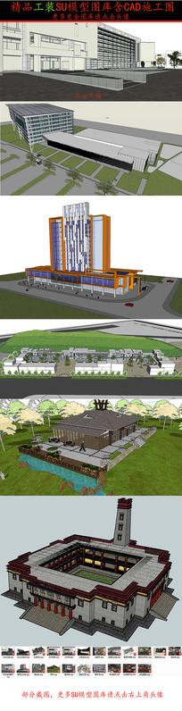建筑整体SU模型