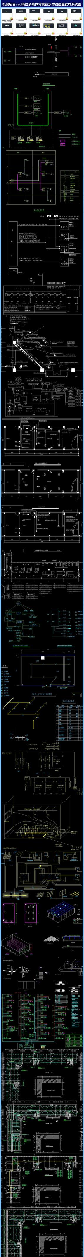 机房cad消防多媒体布线信息发布系统图