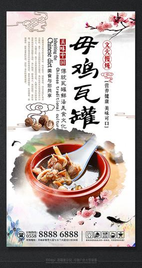 精品老母鸡汤美食文化海报