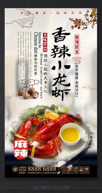 精品麻辣小龙虾宣传海报设计