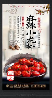 精品香辣小龙虾美食文化海报